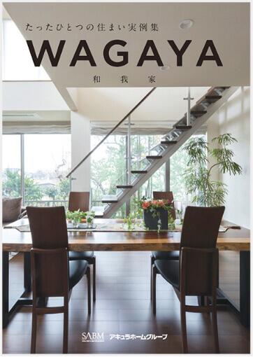 こだわりの建築実例集「WAGAYA」