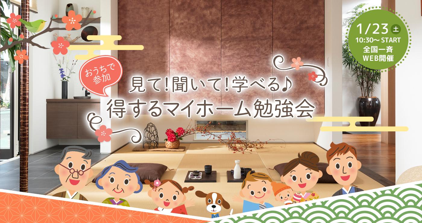 1月23日(土)<br/ class = pc >【おうちで参加!オンラインセミナー】