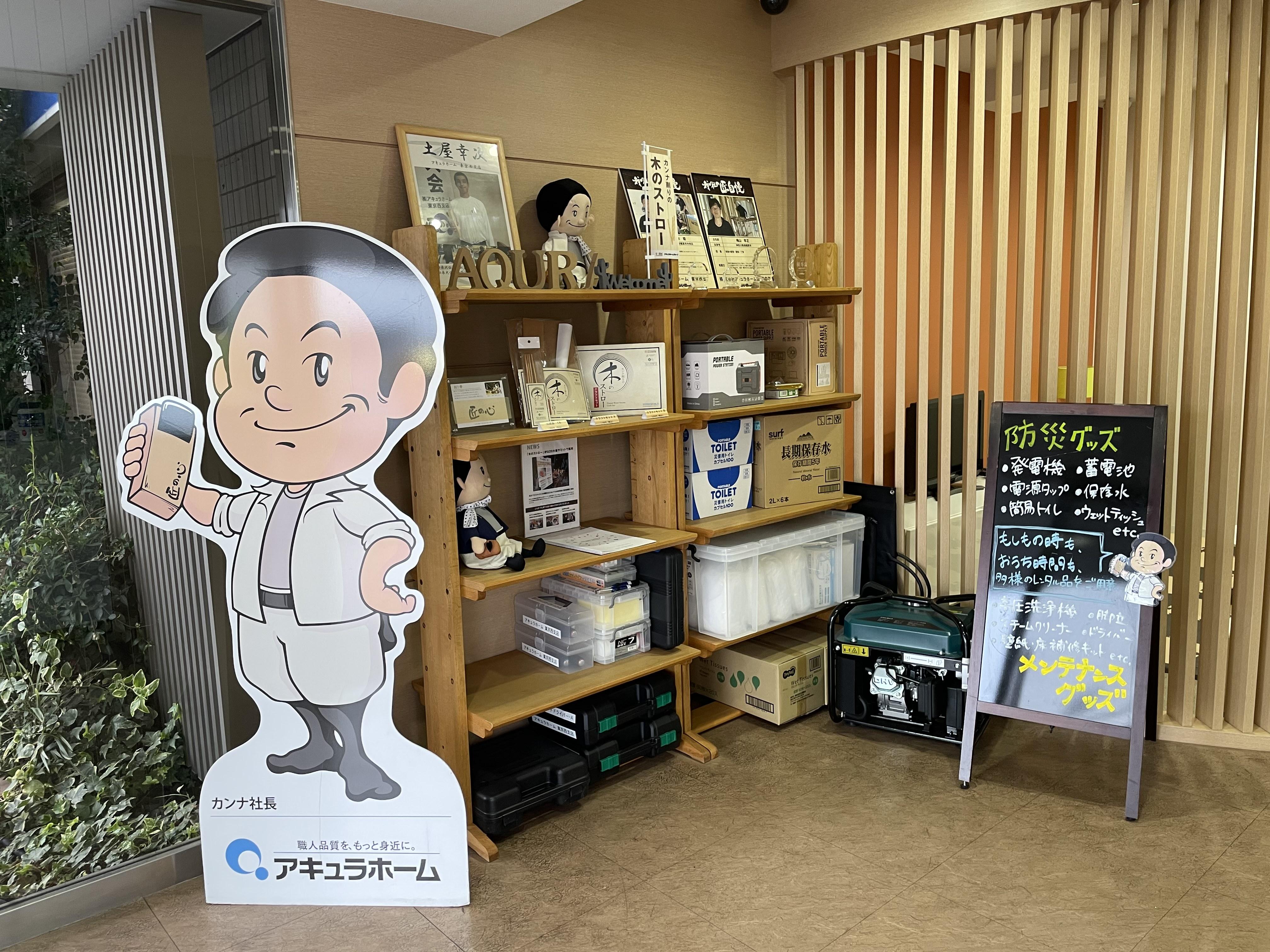 アキュラホーム東京中央は地域の防災拠点としての機能を持ち、発電機や飲料水などの防災グッズをご用意しています。