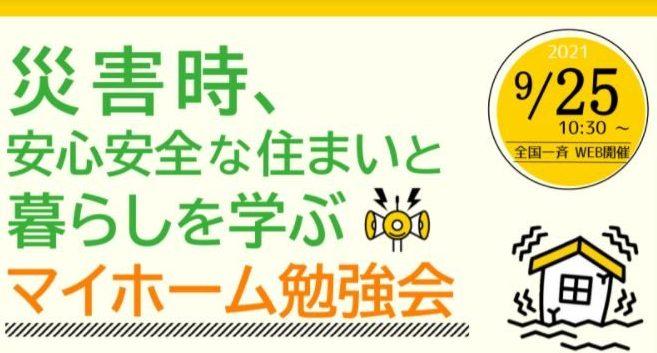 9月25日(土)【おうちで参加!オンラインセミナー】